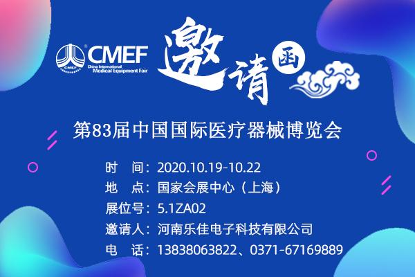 raybet雷竞技app下载参加第83届中国国际raybet下载器械博览会
