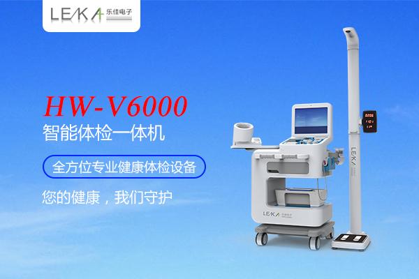 HW-V6000智能体检一体机:您的健康,我们守护