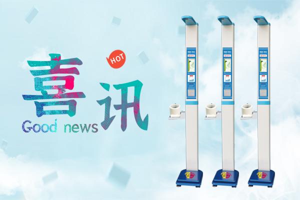 raybet雷竞技app下载电子近400台身高体重测量仪顺利发往新疆