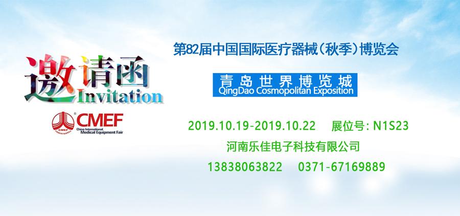 【raybet雷竞技app下载电子】CMEF邀请函10月19-22青岛世界博览城