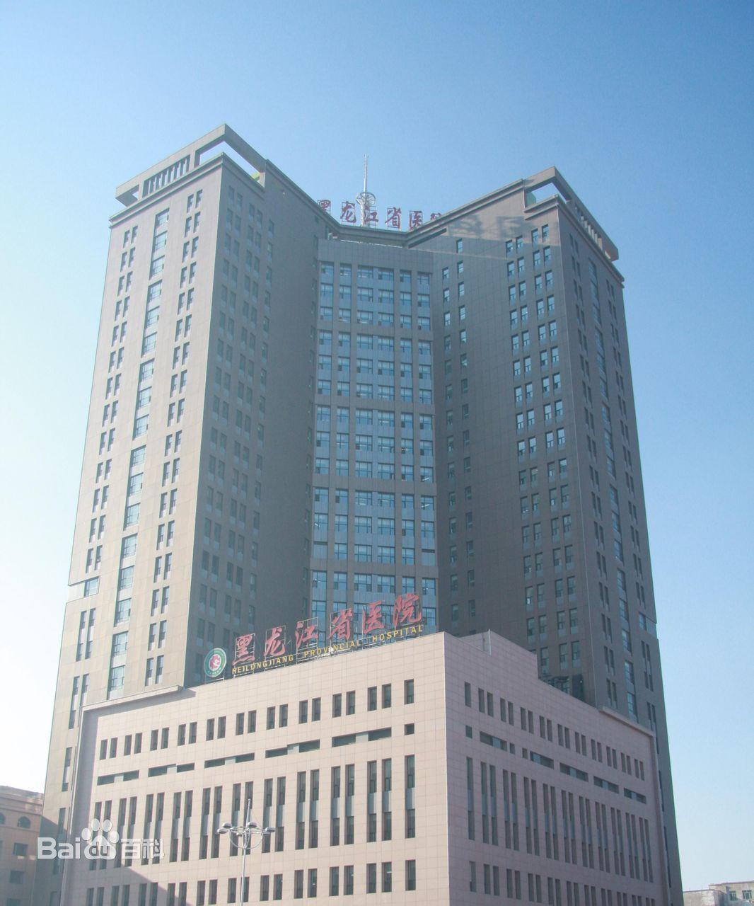 黑龙江省医院